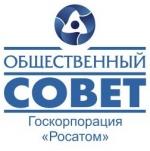 Организатор конкурса - Общественный совет ГК «Росатом»