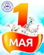Поздравление с Праздником весны и труда председателя РПРАЭП Игоря Фомичева