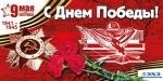 Поздравление с Днем Победы от Юрия Оленина