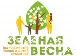 Встречаем «Зеленую весну» 5 мая, в 10.00
